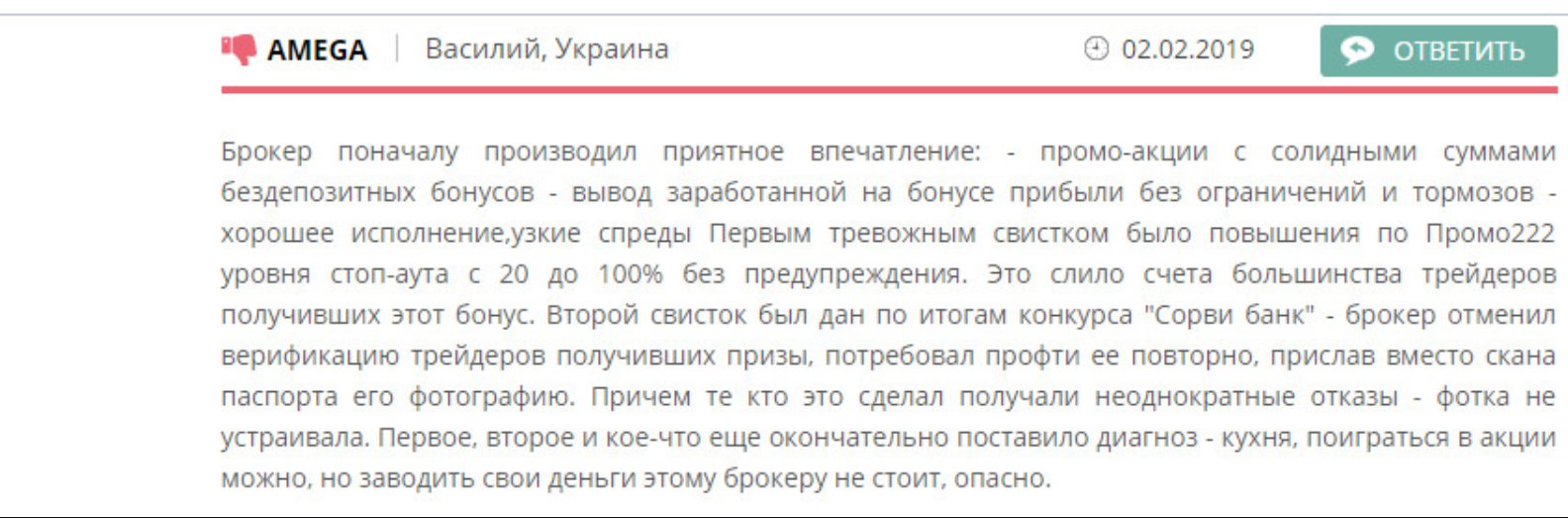 На развод жалуются как русскоязычные пользователи, так и иностранцы