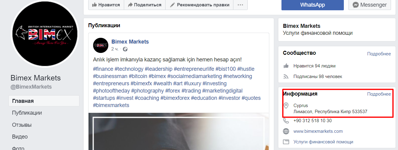 Facebook Bimex Markets