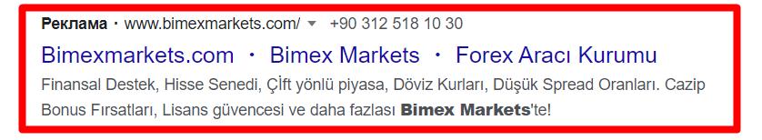 Реклама сайта BIMEXMARKETS