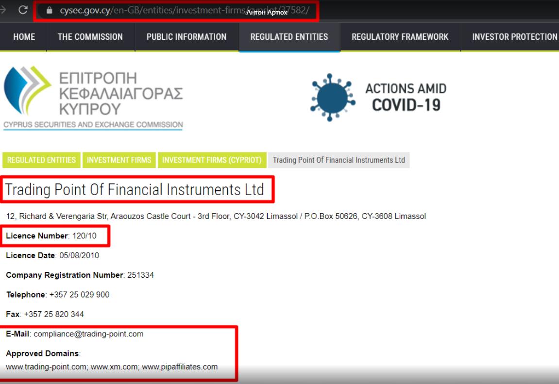 Лицензия не принадлежит брокеру Bimex Markets