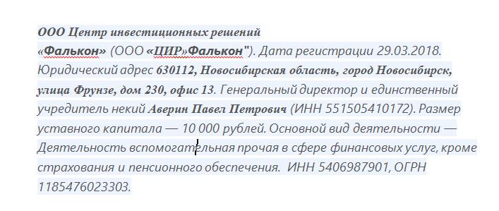 Регистрация Фалькон
