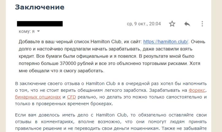 Жалоба на Hamilton Club
