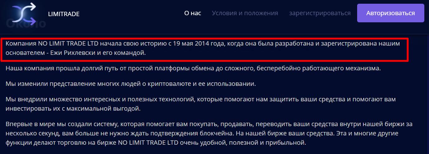 На их сайте указано, что компания начала свою деятельность в 2014 году