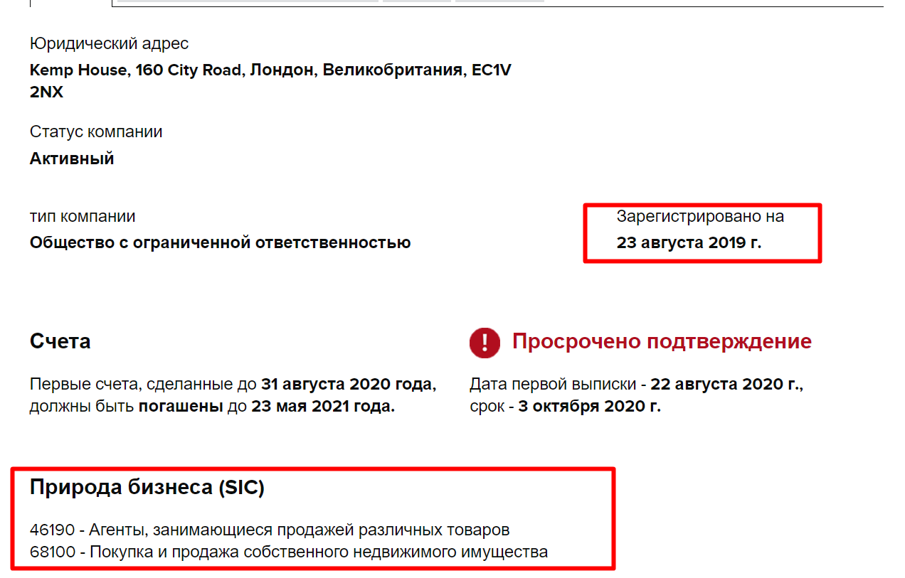 Информация о регистрации компании NO LIMIT TRADE LTD