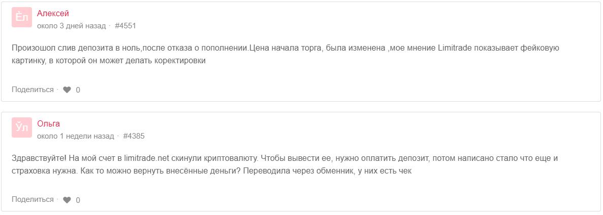 Отзывы о LIMITRADE тоже указывают на то, что брокер мошенник