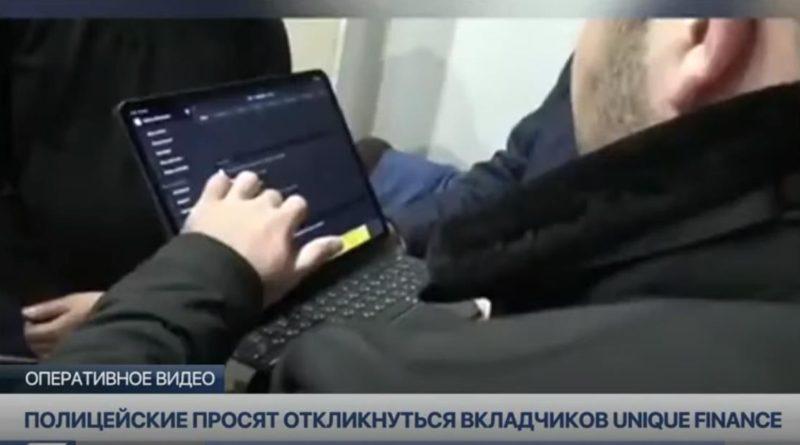 Финансовую пирамиду в виде компании по продаже акций Unique Finance разоблачили полицейские Актюбинской области.
