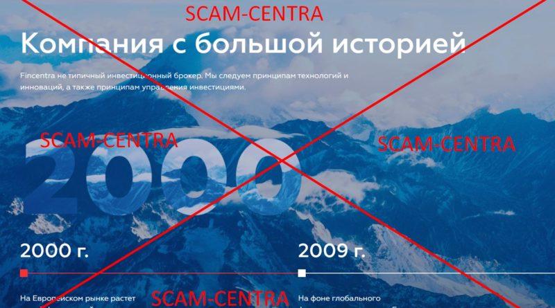 Как обманывают клиентов мошенники из Fincentra?