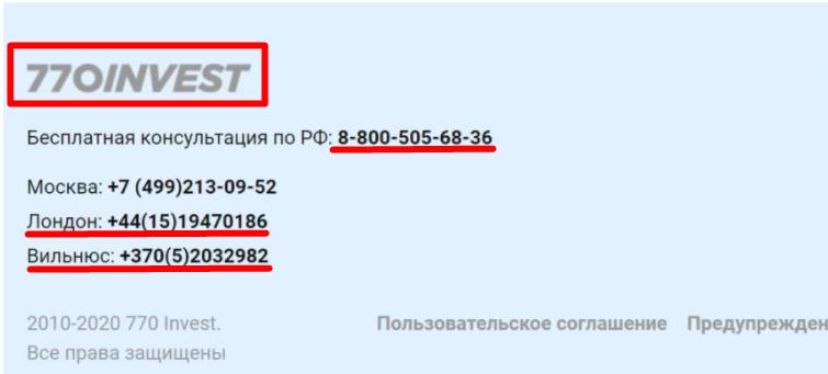 770Invest номера телефонов