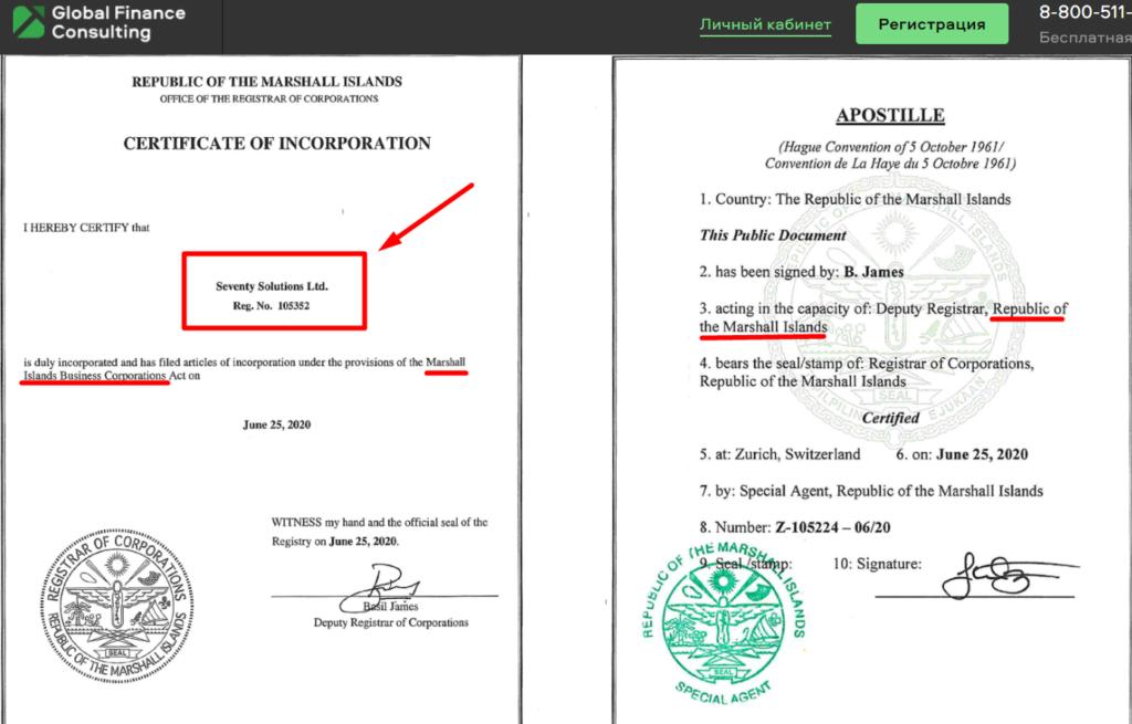 На сайте брокера размещен сертификат об инкорпорации (номер свидетельства – 105352)