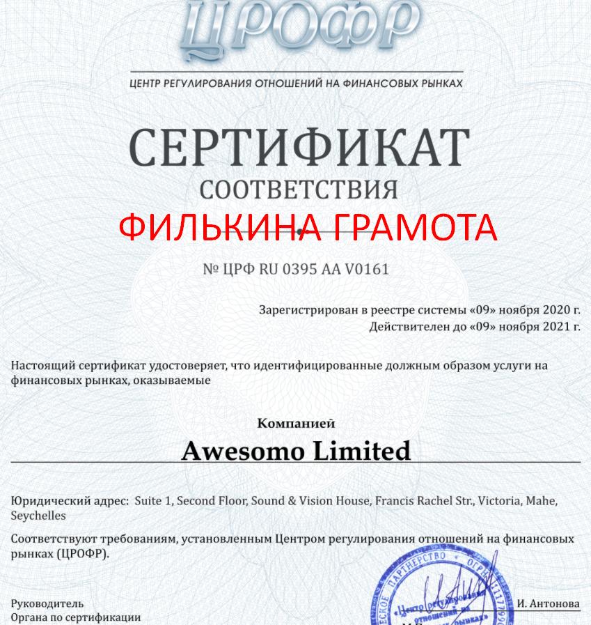 Сертификат ЦРОФР
