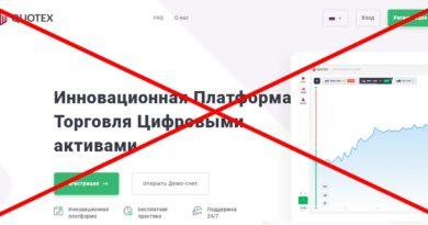 Мошенник Quotex обманывают клиентов и России и Украины