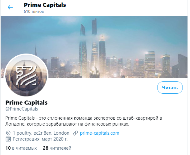 Твиттер Prime Capitals