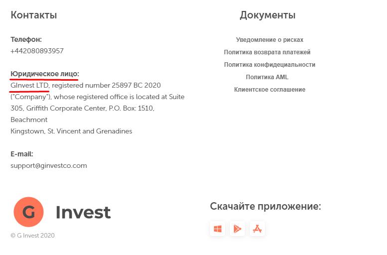 Брокер Ginvestco очередной мошенник? Мы покажем Вам, как компания разводит своих клиентов!