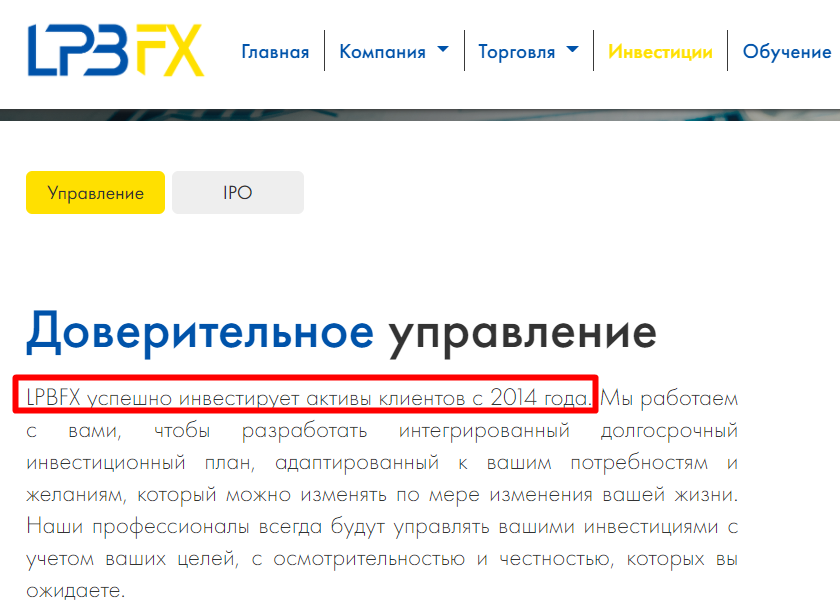 На официальном сайте компании написано, что брокер работает с 2014 года.