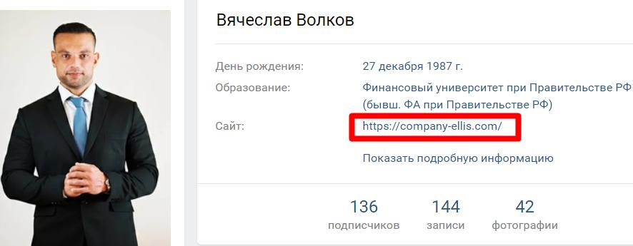 Вячеслав Волков менеджер Ellis Company