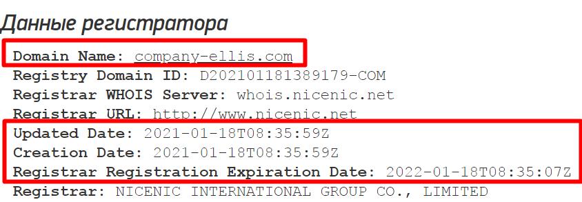 Информация о сайте company-ellis.com.