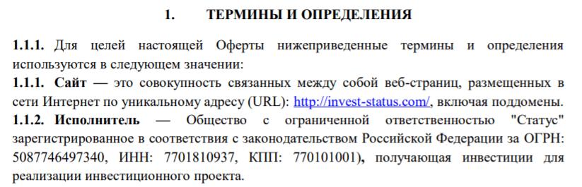 """За компанией Invest status стоит некая ООО """"Статус"""""""