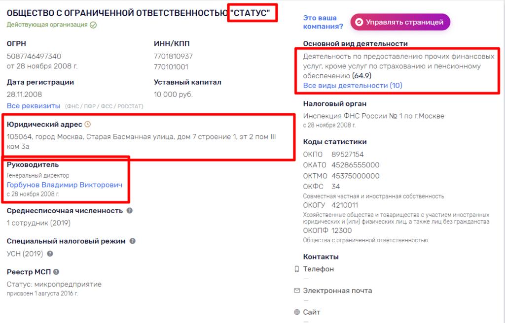 Руководителем данной организации значится Горбунов Владимир Викторович