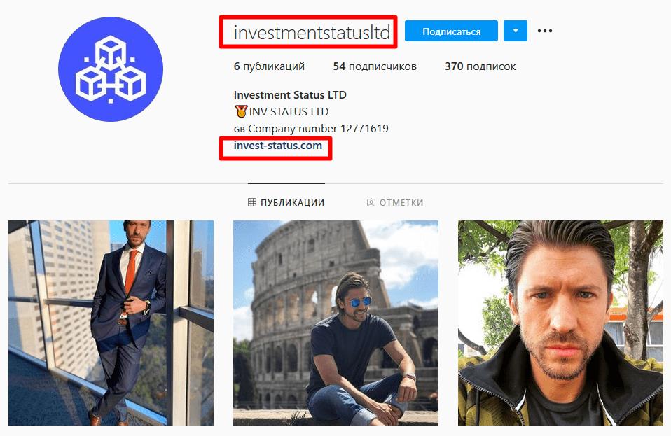 Фотографии на официальной странице аферистов в Инстаграм