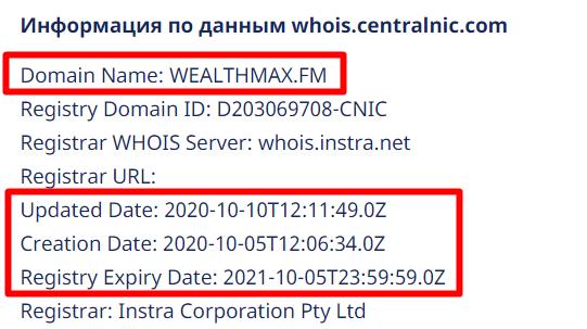 Лохотрон WealthMax зарегистрировал сайт 5 октября 2020 года
