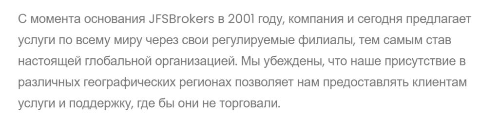 Дата основания компании JFSBrokers