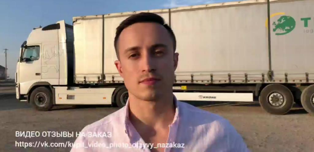 Видео-отзыв о грузоперевозках