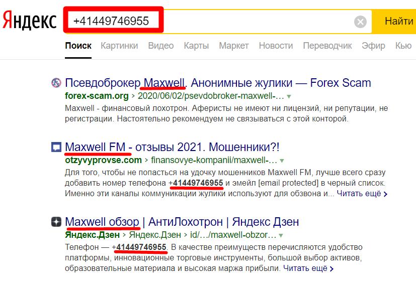 Связь с компанией Maxwell,