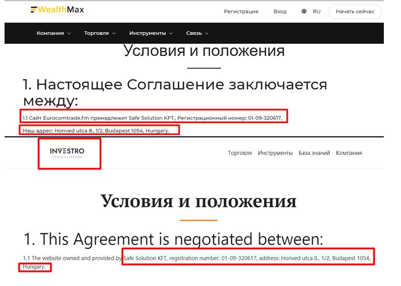 Связь компании с компанией eurocomtrade.fm