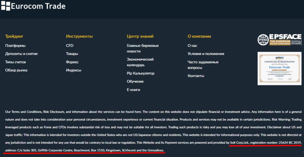 Регистрационный адрес Eurocom Trade (eurocomtrade.fm)