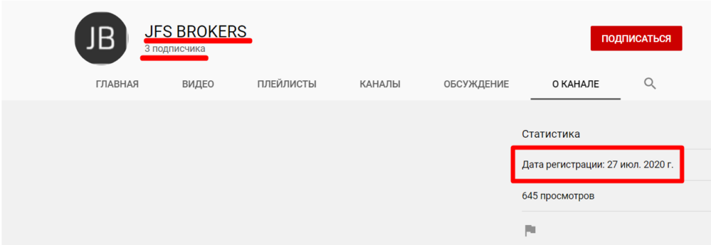 Ютуб канал JFSBrokers