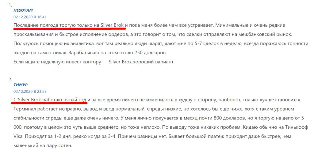 """""""Купленные"""" отзывы про SILVER BROK LTD"""