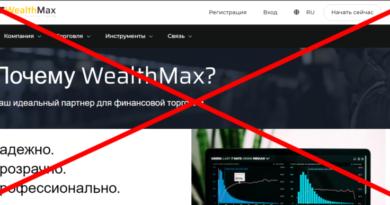 Мошенника WealthMax связали с другими лохотронами из мира Форекс