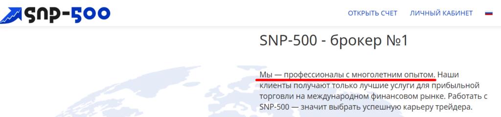 SNP-500