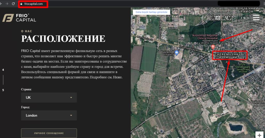 Мошенники сидят в Украине в городе Кропивницком