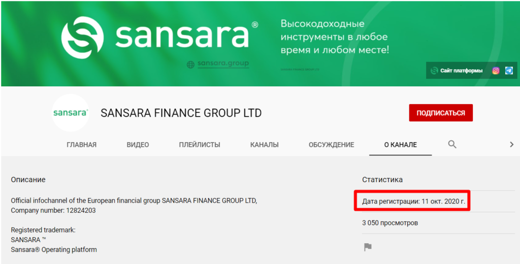 Регистрация Sansara Finance Group LTD