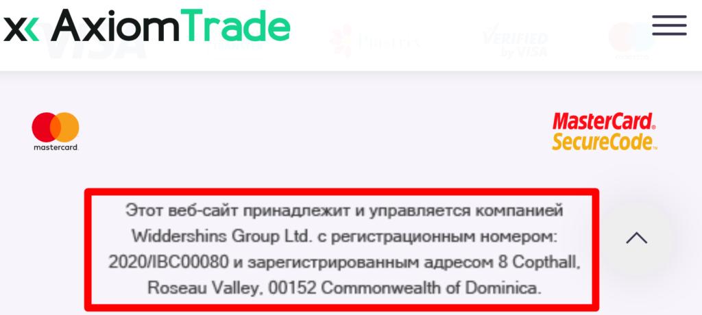 Мошенники управляются Widdershins Group Ltd