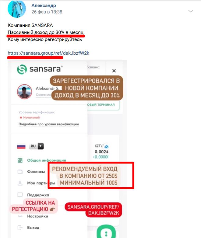 Вконтакте Sansara.group