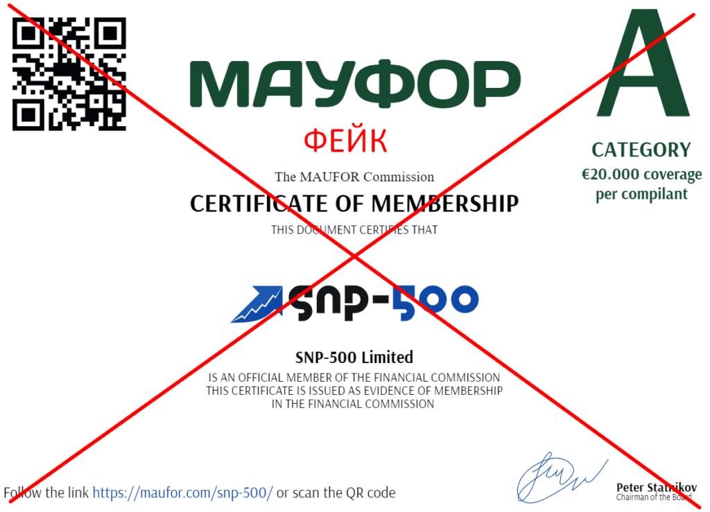 Фальшивый сертификат брокера