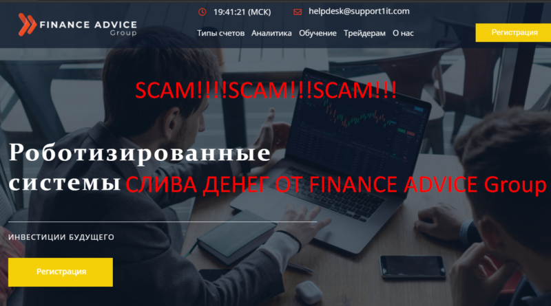 Finance Advice Group развод