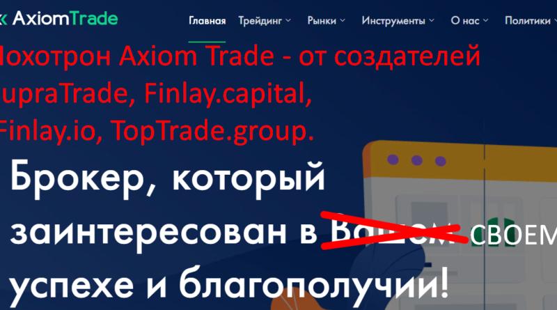 Осторожно! Торговать с AxiomTrade опасно для вашего кошелька!