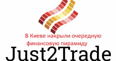 В Украине накрыли очередную финансовую пирамиду Just2Trade