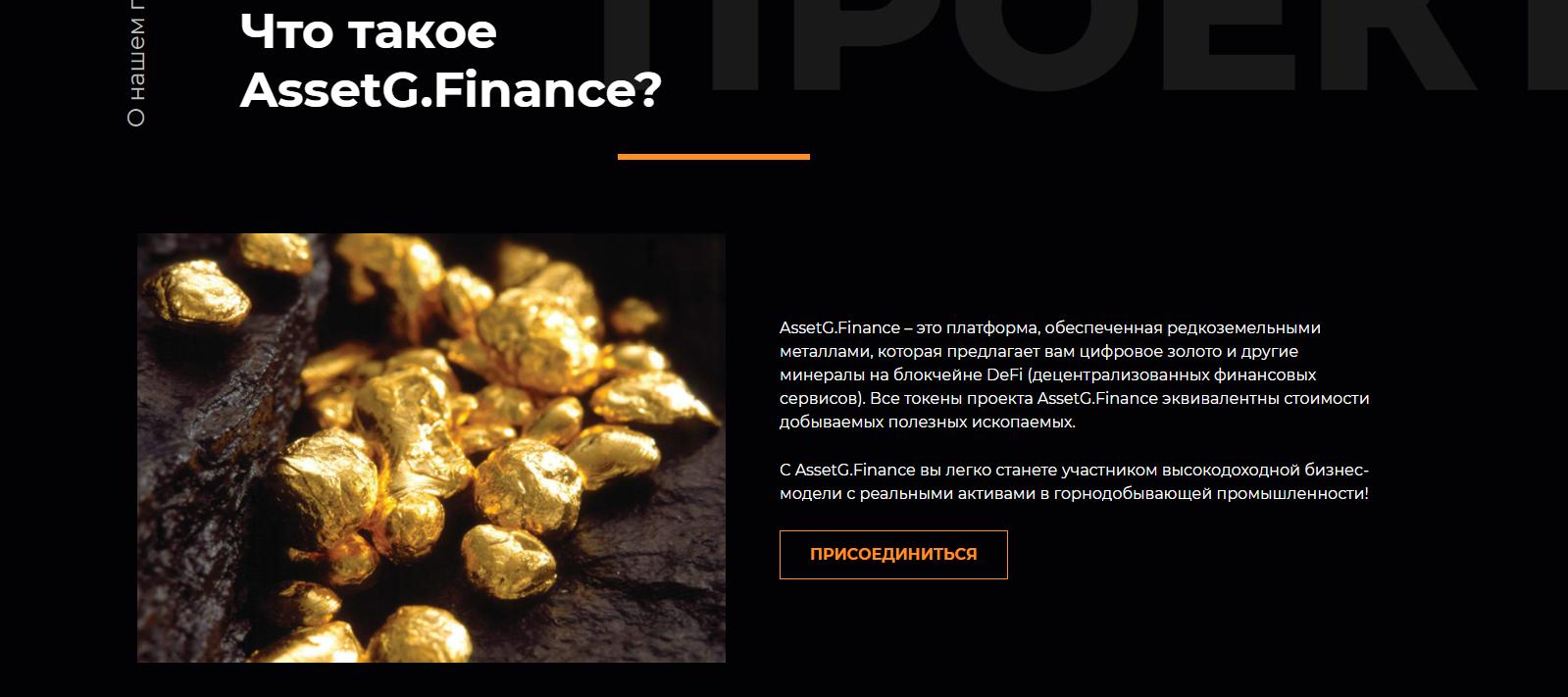 Компания AssetG.Finance - вложись в цифровое золото и потеряй все свои деньги!