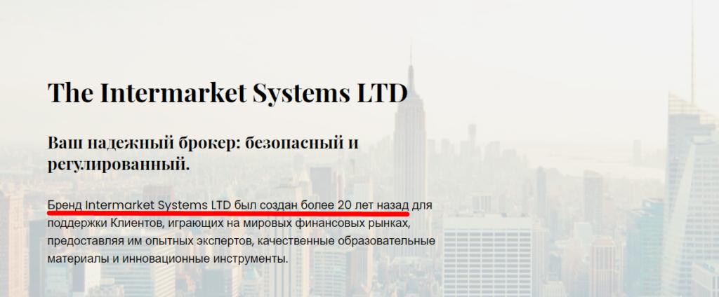 Официальный сайт Intermarket Systems LTD