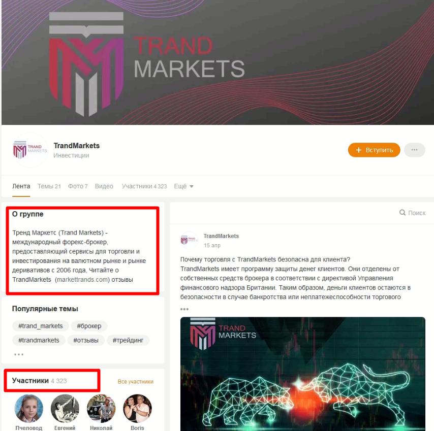 Trand Markets - очередной проект от опытных мошенников