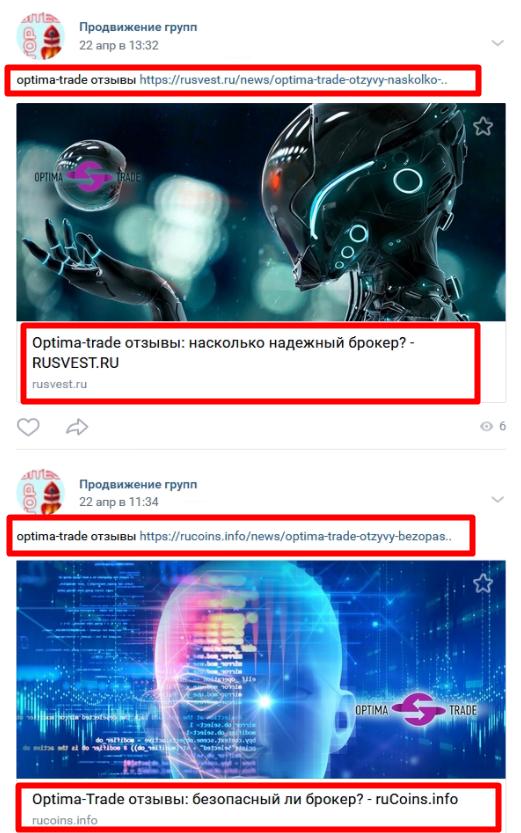 Фальшивая репутация Optima-Trade