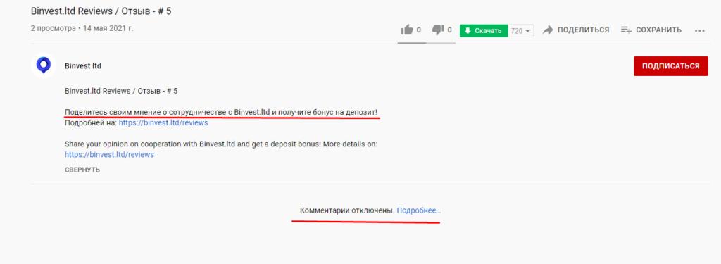Компания Binvest разводит своих клиентов предлагая нереальный заработок на криптовалюте!!