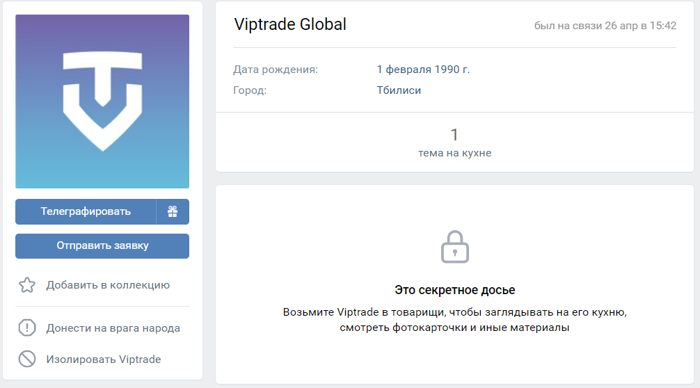 Компания VipTrade, или как в Грузии умело разводят своих клиентов!