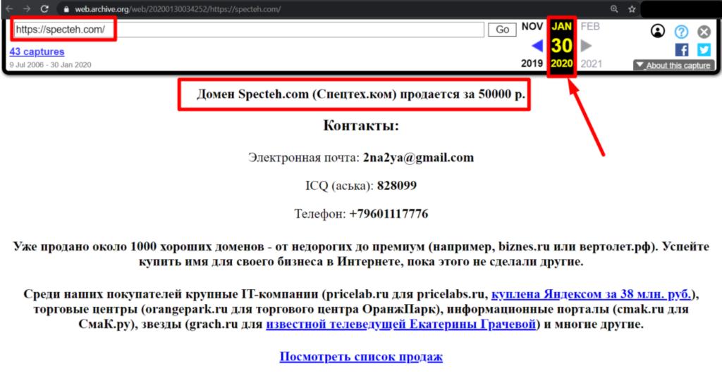 История сайта specteh.com