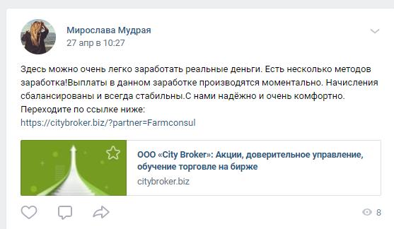 Проплаченный бот СитиБрокер