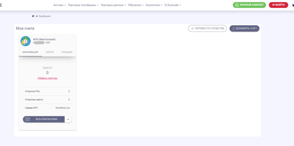 Компания EvoTrade - Самый свежий лохотрон!!!